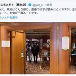 橋本岳・厚労副大臣が「清潔ルート」「不潔ルート」の写真を投稿。まもなく削除(ダイヤモンド・プリンセス号)