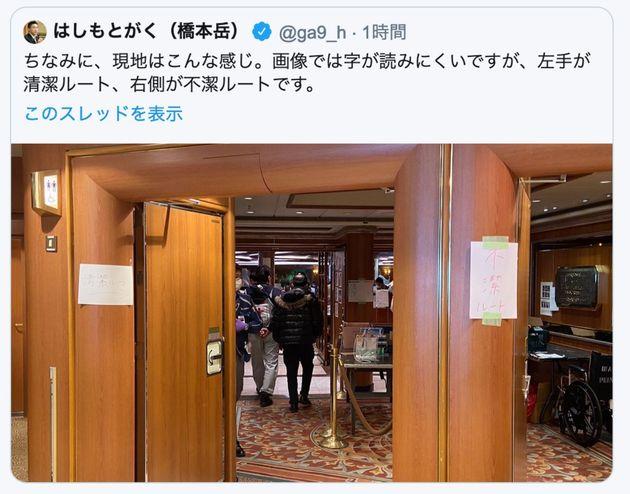 橋本岳副大臣が削除したツイート(岩田健太郎さんが投稿したキャプチャ画像より)