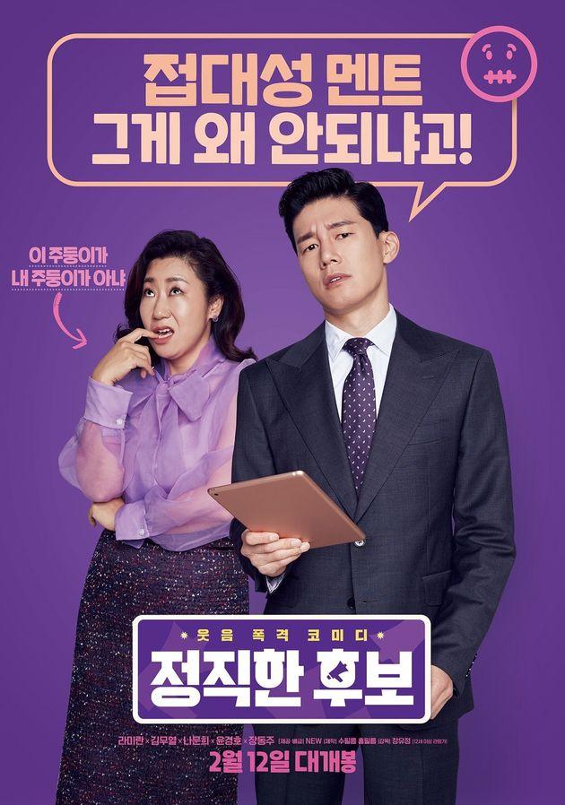 Pôster do filme sul-coreano