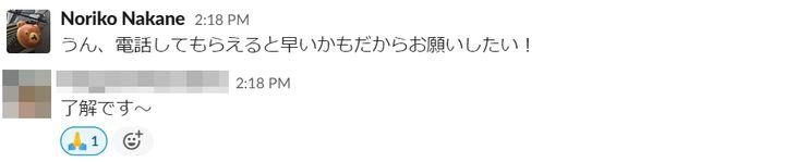 Noriko NakaneさんのSlackでのやりとり