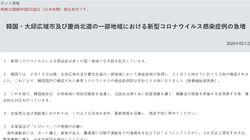 일본 정부가 한국 방문시 코로나19 감염에 유의하라고