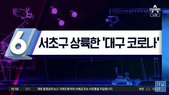 채널A 방송