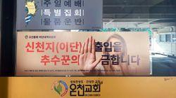 신천지와의 연관성은? : 부산 '온천교회' 확진자 8명이 밝힌