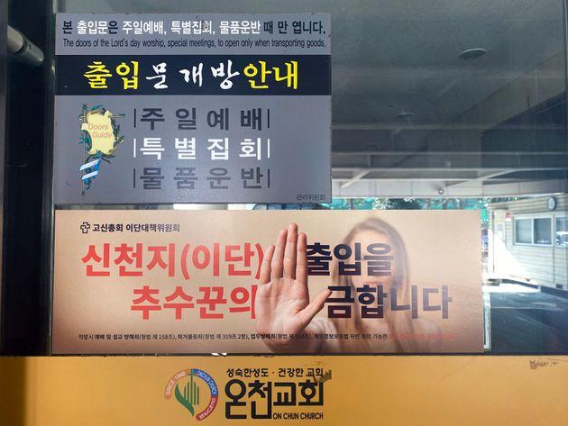 23일 부산 동래구 온천교회 입구에 신천지 출입 관련 문구가