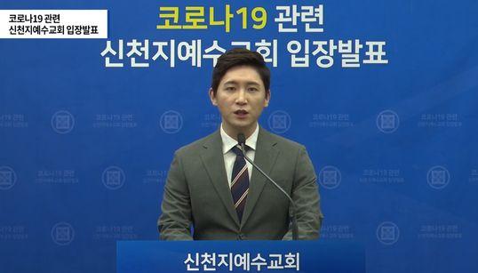 """″신천지는 코로나19의 최대 피해자"""" : 신천지가 기자회견 대신 발표한 온라인"""