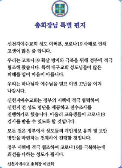 25일 신전치 홈페이지를 통해 공개된 이만희 총회장의
