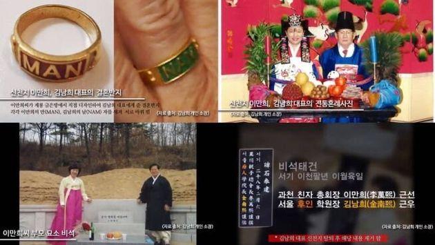 이만희 총회장과 김남희씨가 주고받은 결혼반지, 전통혼례, 이만희 총회장 부모묘소 앞에서 찍은 사진(왼쪽 위부터