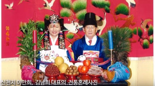 신천지를 이끌고 있는 이만회 총회장과 한 때 신천지 2인자였던 김만희씨의 전통혼례