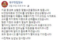 코로나19 여파 속 '대구맛집일보'가 주목받는