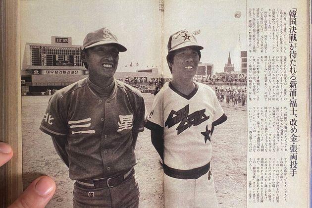 1984년 4월, 삼미 홈구장 인천에서 만난 김일융(왼쪽)과 장명부. 잡지