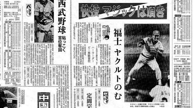 장명부는 일본 히로시마 카프의 선발 투수로 15승을 거둬 일본 시리즈에서도 승리했다. 사진은 1980년 9월 5일자
