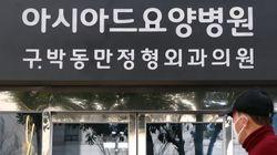 '코로나19 확진' 부산 요양병원 사회복지사는 신천지