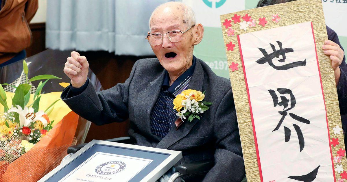 Chitetsu Watanabe, World's Oldest Man, Dies At 112