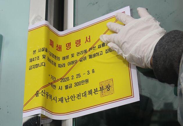 울산 남구 무거동 신천지