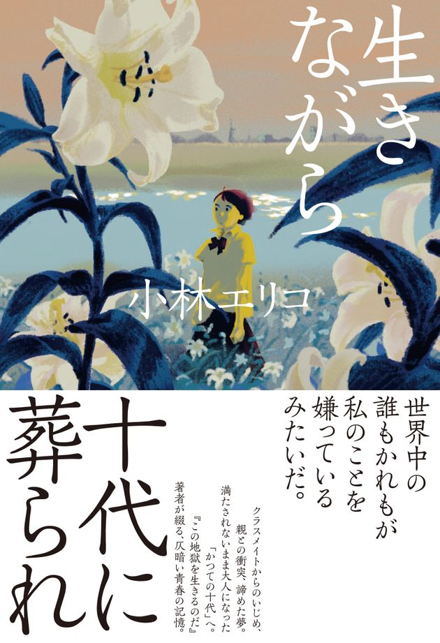 『生きながら十代に葬られ』 イースト・プレス刊 1400円+税