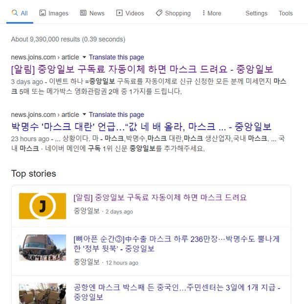 중앙일보 구글 검색 결과. 정부의 마스크 관리를 비판하는 보도를
