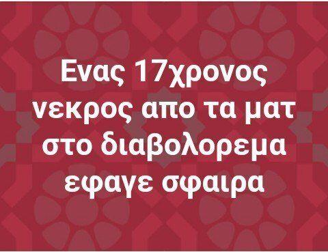 HuffPost Greece