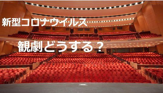 【イベント自粛】歌舞伎もミュージカルも続々中止に…。新型コロナウイルス、劇場の対応まとめ