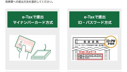確定申告、パソコンやスマホでできる「e-Tax」の手順は?新型コロナウイルスで期限延長も