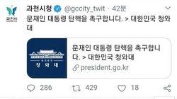 어젯밤 과천시청 트위터 계정에 올라온 황당한