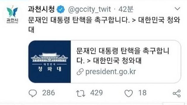 과천시청 트위터 계정에 올라온 문재인 대통령 탄핵 촉구 청원