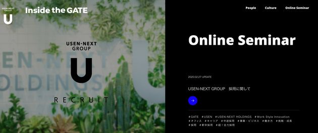会社説明会もオンラインで実施する