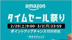 【Amazonタイムセール祭り】 3月2日(月)まで開催中