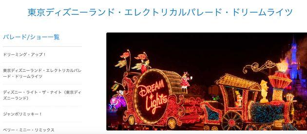 『東京ディズニーランド・エレクトリカルパレード・ドリームライツ』