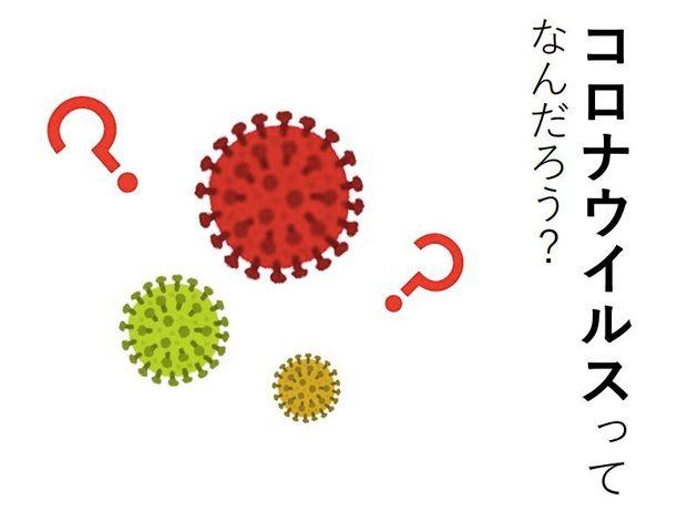 藤田医科大感染症科が制作した解説資料「コロナウイルスってなんだろう」