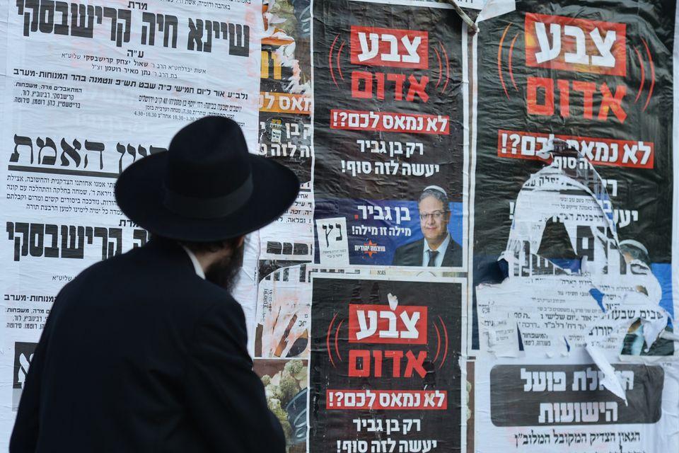 Αφήσα του κόμματος Εβραϊκή Ισχύς