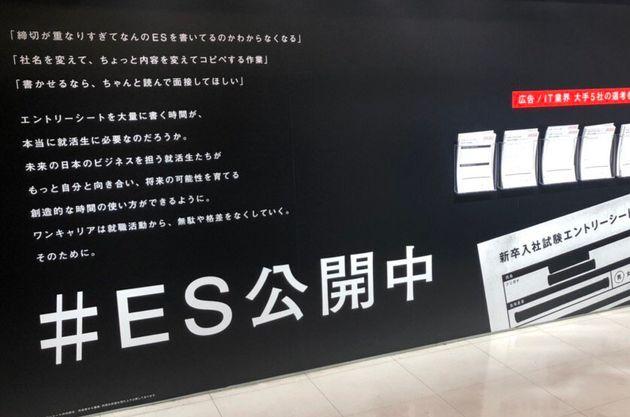渋谷駅の「#ES公開中」の壁面広告(2019年3月3日)
