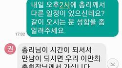 '신천지, 이낙연 전 총리도 포섭하려 했다' (캡쳐