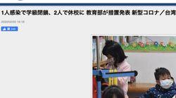 安倍総理、一斉休校を今すぐ止めて「台湾方式」に切り替えてください