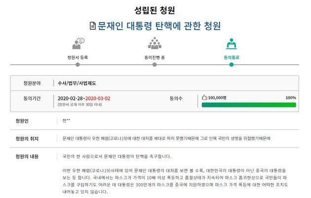 '문재인 대통령 탄핵에 관한 청원' 화면