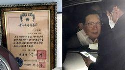 인터넷에서 논란이 된 '이만희 국가유공자 증서 사진'의
