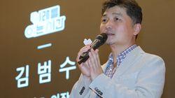 카카오 김범수 의장이 신종 코로나 성금으로 20억원 상당의 주식을