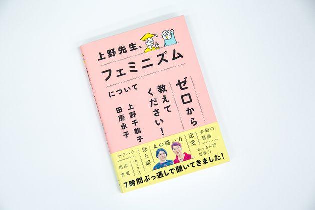 『上野先生、フェミニズムについてゼロから教えてください!』(上野千鶴子・田房永子)