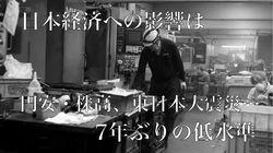 新型コロナで日本経済への影響は?「東日本大震災ショック」以来の低水準、今後も緩やかに後退する見込み