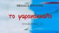 Παρουσίαση βιβλίου: «Το Ψαροκόκκαλο», Νίκος Βεντουρής