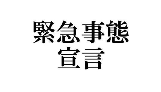 緊急事態宣言を発令 5月6日までの1カ月間。7都府県が対象