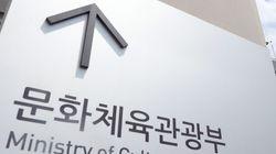 문체부, 스페셜올림픽코리아 관련 의혹 조사 결과