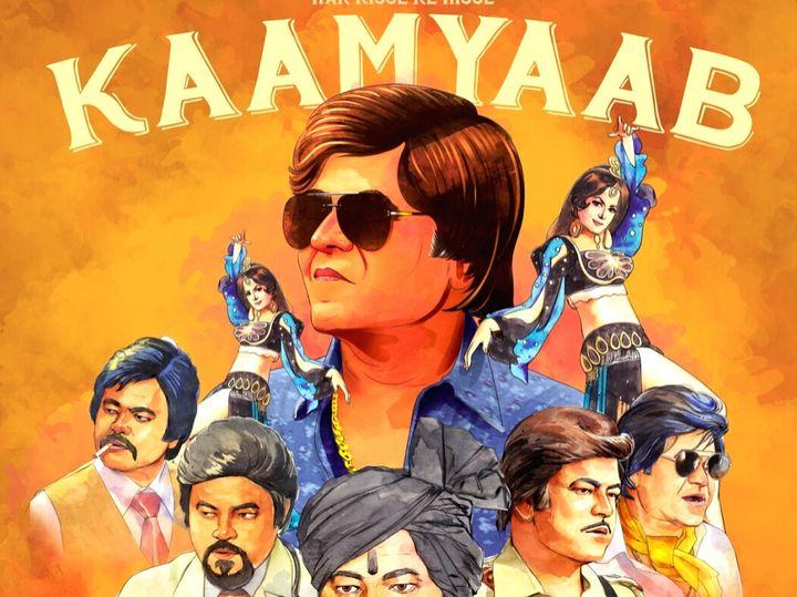 A still from Kaamyaab