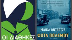 Δύο βιβλία για το Σαββατοκύριακο: «Οι Διαθήκες» της Μάργκαρετ Άτγουντ και «Φώτα πολέμου» του Mάικλ