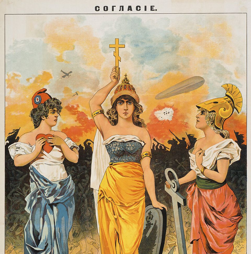 Ρωσική αφίσα του 1914, στην άνω επιγραφή της οποίας αναγράφεται ο όρος
