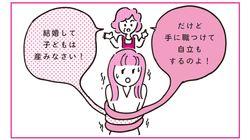 """""""我慢をしない娘""""は、専業主婦を選ぶしかなかった母親世代が育てた。"""