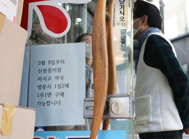 출생년도에 따라 마스크 구매 요일이 달라지는 '마스크 5부제' 시행을 하루 앞둔 8일 서울 명동의 한 약국에서 시민들이 마스크를 구매하기 위해 줄을 서고