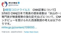 """厚労省、今度はCNNと中央日報を""""名指し""""批判。検閲に繋がりかねないとの危惧も。【新型コロナ】"""