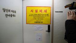 신천지가 '서울시의 신천지 법인취소' 계획에 밝힌