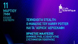 Tεχνολογία stealth: o μανδύας του Harry Potter και τα «αόρατα»