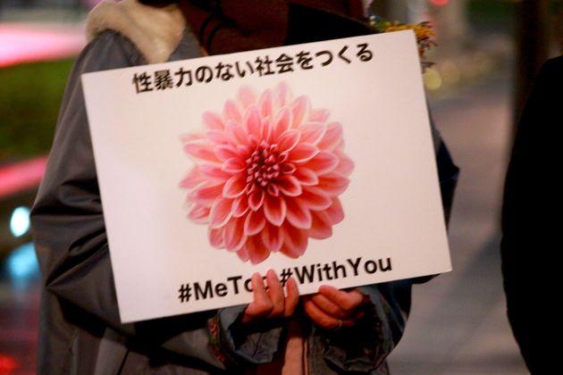 フラワーデモが紡いだ「#WithYou」の輪。被害者は立ち上がった、司法は応えられるか